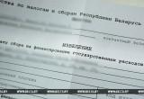 В Брестской области налог на тунеядство уплатили около 5,5 тысячи жителей