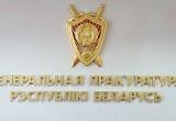 В 2016-м году судами Брестчины привлечено к ответственности за коррупцию 62 человека