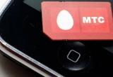 С 1 апреля повышаются цены на услуги МТС