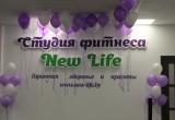"""Крепкое здоровье и идеальная фигура с """"New Life"""""""