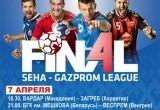 7 апреля в Бресте стартует финал четырех SEHA-лиги с участием БГК