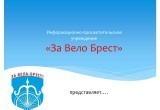 13 мая в Бресте пройдет велофестиваль «Без мотора»