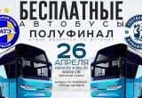 26 апреля «Динамо-Брест» сыграет в ответном матче полуфинала Кубка Беларуси по футболу с БАТЭ