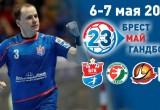 6 мая в Бресте стартует гандбольный турнир памяти Мешкова