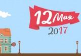 12 мая: этот день в истории