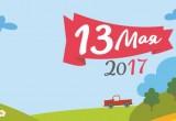 13 мая: этот день в истории