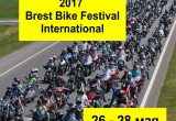 26-28 мая в Бресте будет проходить международный фестиваль байкеров