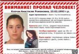 В Бресте ищут 24-летнюю Копчак Анастасию