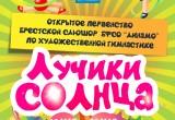 """19-20 мая 2017 года состоится турнир по художественной гимнастике """"Лучики солнца-2017"""""""