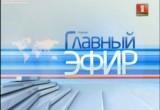 Беларусь 1: Больше 80 процентов школ согласились начинать занятия в 9 утра