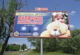 С 25 мая по 5 июня в Бресте пройдет комплексное мероприятие «Внимание – дети!»