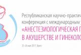 Больше 200 специалистов приехали в Брест на конференцию об анестезиологии