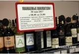 30 мая в Бресте будет ограничена продажа алкогольных напитков