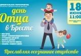 18 июня в Бресте будут праздновать «День отца»