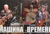 В Бресте выступят Андрей Макаревич и группа «Машина времени»