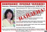 Нашлась брестчанка, пропавшая в Польше 21 июня