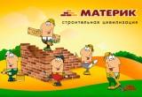 В Бресте появится еще один строительный гипермаркет – «Материк»