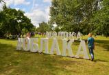 Фестиваль «Облака свежего молока» во второй раз с успехом прошёл в Бресте (Фотоотчёт)