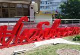 «#Любовь есть». На Советской появился арт-объект от Брестского мясокомбината