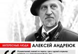 Алексей Андреюк: «Если памятников нет, надо построить сейчас, чтобы кому-то захотелось это сохранить»