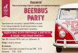 В Брест приезжает BeerBus с бесплатной фестивальной вечеринкой и группой HURMA