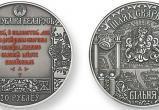 В Беларуси в обращение выпущены памятные монеты «Шлях Скарыны. Вільня»