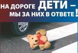 ГАИ объявила о проведении с 25 августа по 5 сентября комплексного мероприятия «Внимание – дети!»