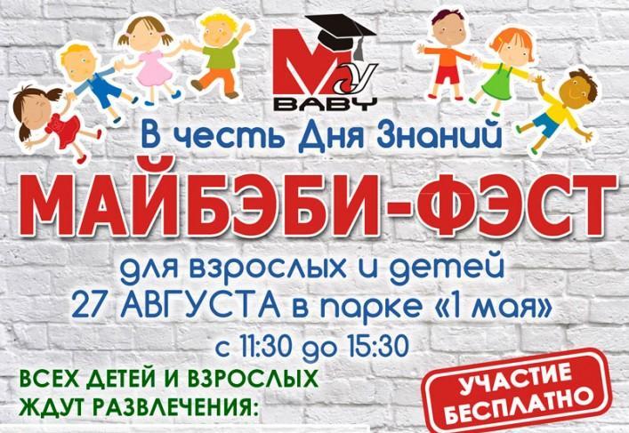 27 августа в брестском парке культуры и отдыха пройдет праздник для детей и их родителей «Майбэби-Фэст»