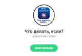 МЧС Беларуси запустило собственного Telegram-бота, который подскажет «что делать, если…»