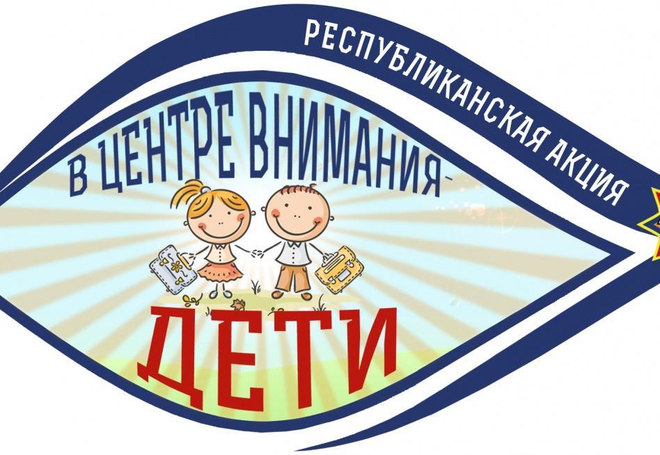 31 августа спасатели приглашают на акцию «В центре внимания – дети!»