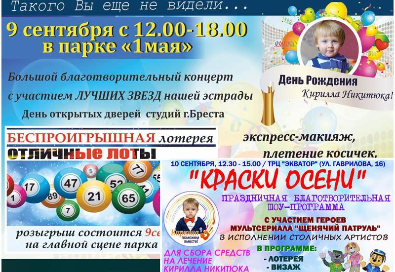 9-10 сентября в Бресте будут проходить благотворительные концерты в помощь Кириллу Никитюку