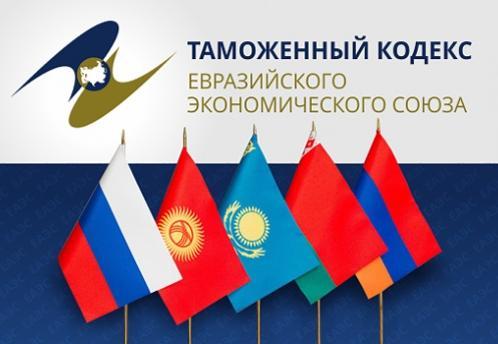 12 сентября в Бресте пройдет конференция «Евразийский экономический союз: новый Таможенный кодекс – новые возможности для бизнеса»