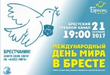 21 сентября в Бресте пройдет празднование Международного дня мира