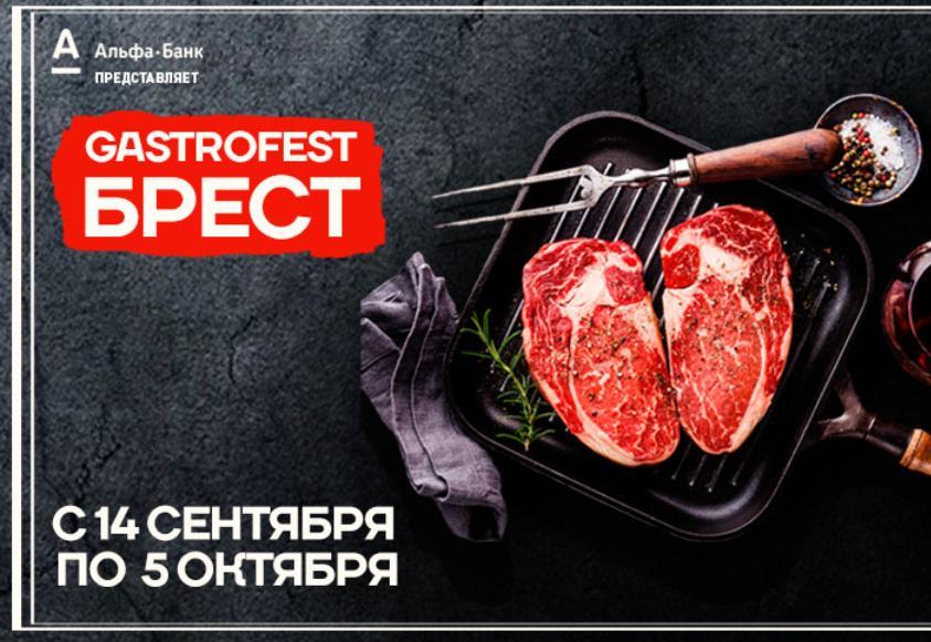 14 сентября в Бресте стартует «Гастрофест» с сетами по 18 рублей