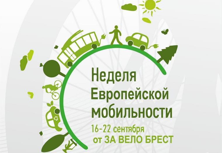 Брест с 16 по 22 сентября присоединится к Европейской неделе мобильности