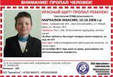 В Беловежской пуще больше 3-х суток ищут мальчика