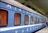 БЖД временно снизила стоимость проезда на поезде в сообщении с Россией