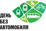 22 сентября Брест отмечает Всемирный день без автомобиля