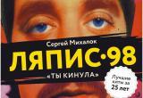 26 ноября в Бресте состоится концерт проекта Сергея Михалка «Ляпис-98» с лучшими хитами за 25 лет