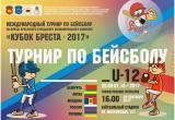 В Бресте будет проходить международный турнир по бейсболу