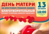 13 октября в Бресте состоится благотворительный концерт, приуроченный ко Дню матери