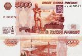 В Бресте пенсионер пытался обменять фальшивые российские рубли