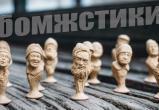 Брестский художник создает фигурки-альтернативы бонстикам – бомжстики
