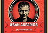 Концерт резидента «Stand Up» на ТНТ Ивана Абрамова в Бресте перенесли на 12 мая