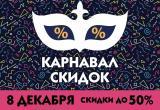 «Евроопт» объявляет «Карнавал СКИДОК»!