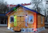 В Усадьбе Деда Мороза в Городском парке раздали первые подарки