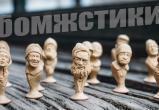 Соцпроект брестчанина «бомжстики» собрал 107% от необходимой суммы