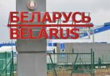 26 декабря президент Беларуси подписал указ по увеличению срока безвизового пребывания иностранцев в некоторых районах Брестчины