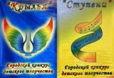 """В Бресте прошел гала-концерт конкурсов """"Ступени"""" и """"Крылья"""""""