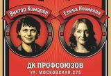 23 февраля в Бресте выступят резиденты шоу «Stand Up» на ТНТ Виктор Комаров и Елена Новикова